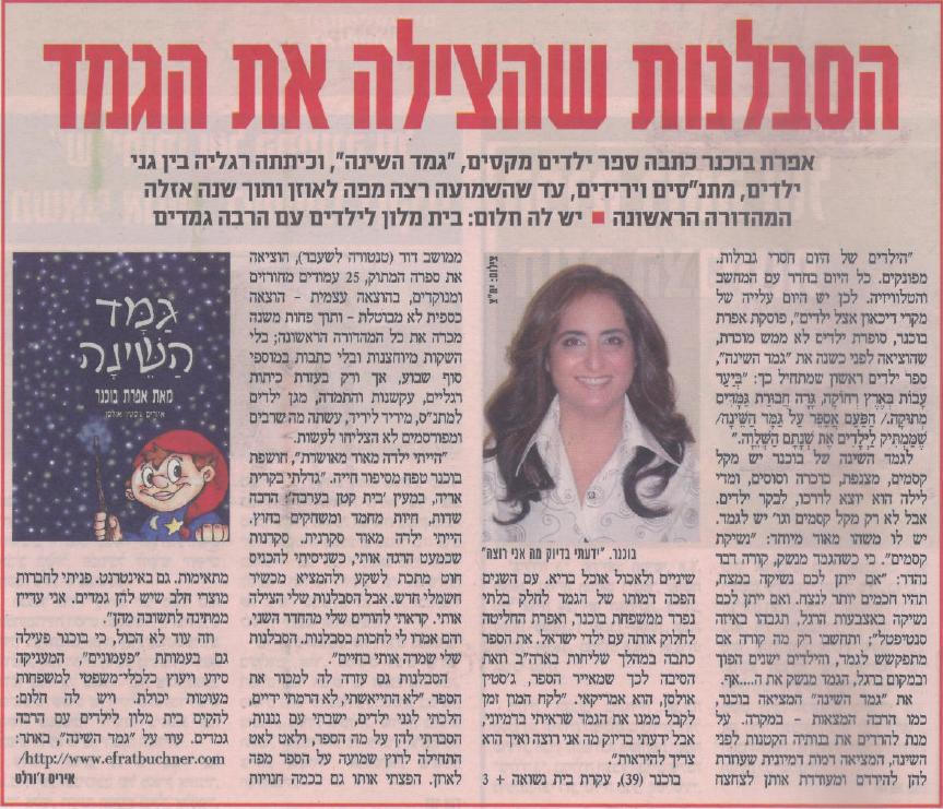 Israel_Post_Article